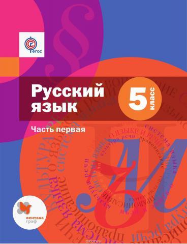 Гдз по русскому языку 6 класс шмелев 1 часть фгос