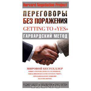 как добиться да или переговоры без поражения
