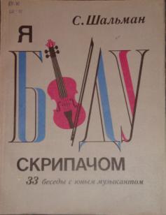 Я буду скрипачом