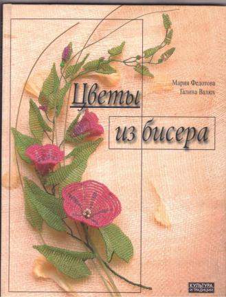 Цветы из бисера.  Валюх, Галина.  Федотова, Мария.