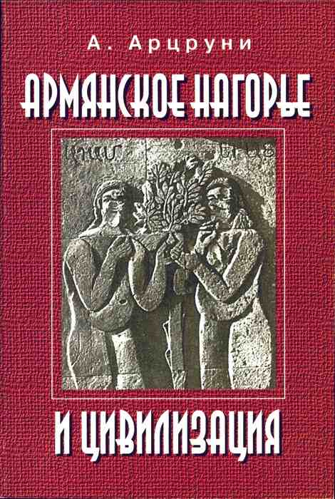 арцруни арташес андреевич книги