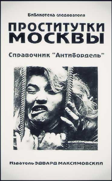 Книга проституток россия про