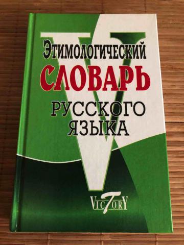 Этимологический словарь русского языка доклад 3713