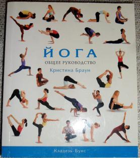 браун кристина йога общее руководство скачать бесплатно