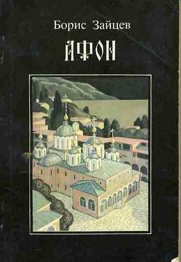 Зайцев бк чехов: литературная биография