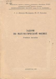 жукова-малицкая кузьмин решебник