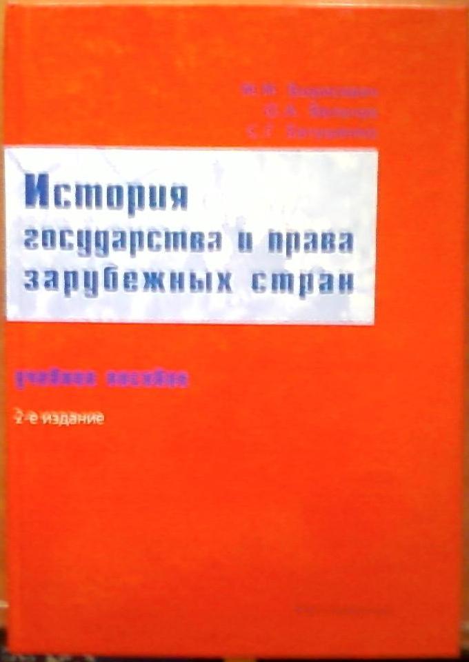 Схемы борисевич бельчук евтушенко