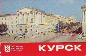 Открытки город курск