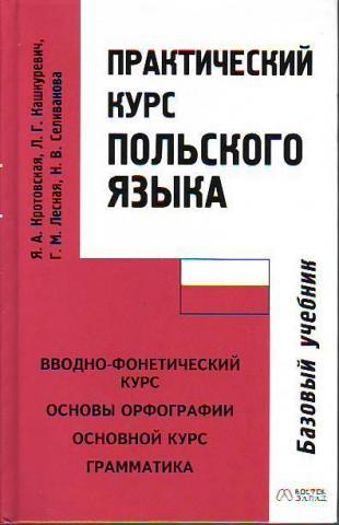 Практический курс польского языка. Базовый учебник кротовская я.
