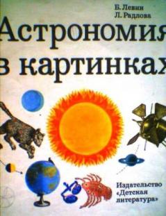 прессе левин астрономия в картинках пилораме