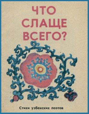 стихи узбекские на узбекском в картинках