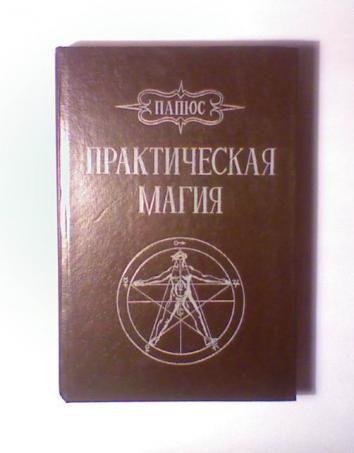 Доктор Папюс Черная И Белая Магия