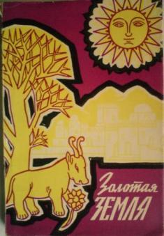 Золотая земля: Сказки, легенды, пословицы, поговорки Эфиопии, скачать pdf