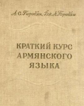 Эротических картинок армянский язык закрепление