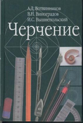 Черчение. 6-7 классы. Учебник. Александр ботвинников, виктор.