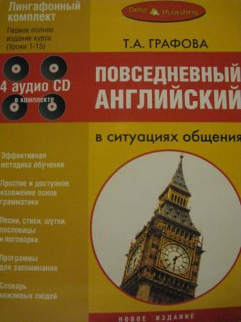 АНГЛИЙСКИЙ ДЛЯ АКТИВНОГО ОБЩЕНИЯ ГРАФОВА MP3 СКАЧАТЬ БЕСПЛАТНО