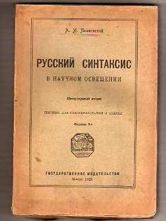 ПЕШКОВСКИЙ РУССКИЙ СИНТАКСИС В НАУЧНОМ ОСВЕЩЕНИИ СКАЧАТЬ БЕСПЛАТНО