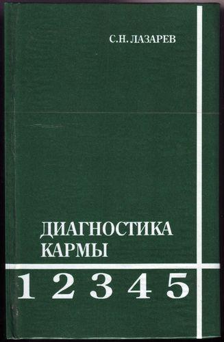 ЛАЗАРЕВ ЧИСТКА КАРМЫ СКАЧАТЬ БЕСПЛАТНО