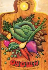 может михалков овощи картинки одинаково захватывали бурные