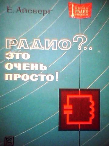 с картинками радио это очень просто