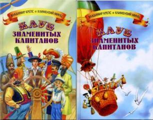 Крепс Владимир, Минц Климентий - Клуб Знаменитых Капитанов (1945-1980) MP3