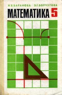 МАТЕМАТИКА 4 КЛАСС УЧЕБНИК 1984 СКАЧАТЬ БЕСПЛАТНО