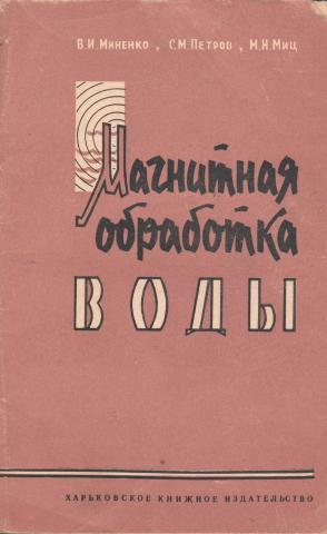стукалов п.с васильев е.в глебов н.а магнитная обработка воды 1969 г