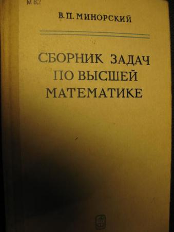 Все задачи из сборников минорского и демидовича — 5