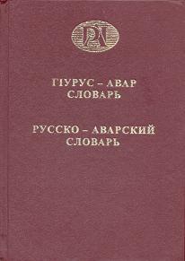 РУССКО-АВАРСКИЙ СЛОВАРЬ СКАЧАТЬ БЕСПЛАТНО