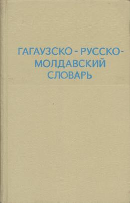 перевести записку фото с молдавского на русский название закрепилось старинными