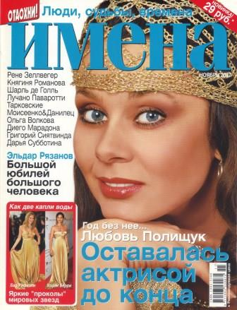 Журнал имена картинки