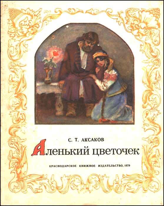 аксаков сказки с картинками вот картинки
