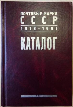 КАТАЛОГ ПОЧТОВЫХ МАРОК СССР 1918 1991 Г СКАЧАТЬ БЕСПЛАТНО
