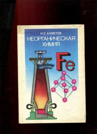 ахметов н.с актуальные вопросы органической химии м..:просвещение 1991.-224с isbn 5-09-002630-0 36