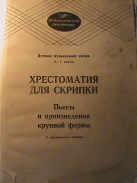 ХРЕСТОМАТИЯ ДЛЯ СКРИПКИ 5-6 КЛАСС СКАЧАТЬ БЕСПЛАТНО