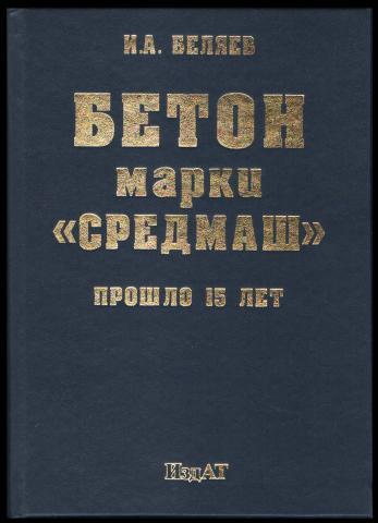 Бетон марки средмаш книга купить дымоход бетон
