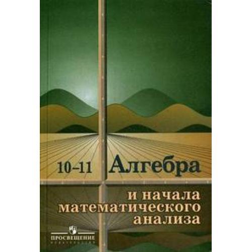 Алгебра и начала анализа. 10–11 класс. А. Н. Колмогоров. 1990.