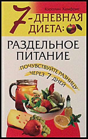 7-дневная диета: раздельное питание] хамфрис, кэролин.