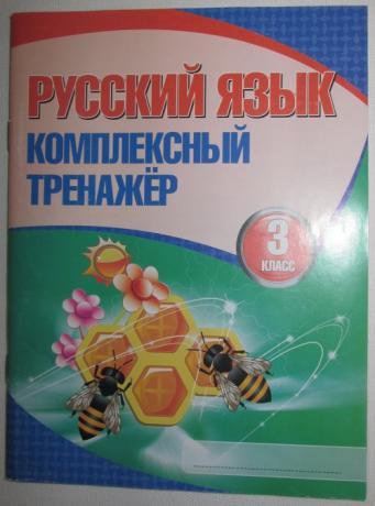 БАРКОВСКАЯ РУССКИЙ ЯЗЫК 3 КЛАСС КОМПЛЕКСНЫЙ ТРЕНАЖЁР СКАЧАТЬ БЕСПЛАТНО