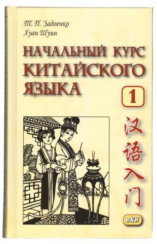 Т.П.ЗАДОЕНКО ХУАН ШУ-ИН УЧЕБНИК КИТАЙСКОГО ЯЗЫКА МОСКВА НАУКА 1973 СКАЧАТЬ БЕСПЛАТНО