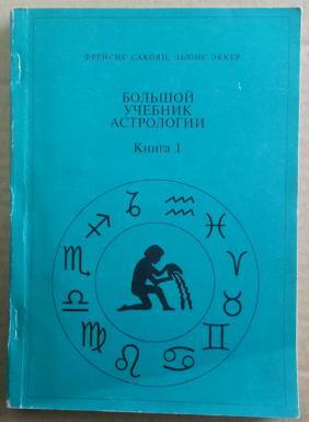 френсис сакоян льюис эккер большой учебник астрологии