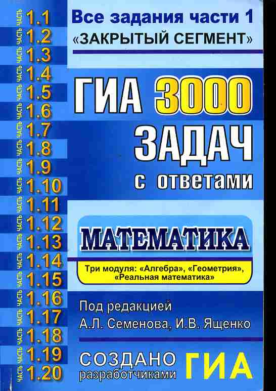 Гдз По Задачнику Ященко