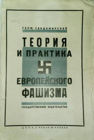 Сандомирский Г.Б. Теория и практика европейского фашизма