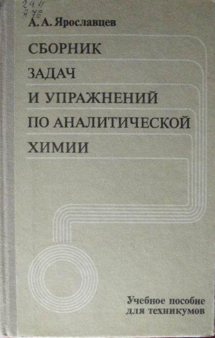 Сборник решебник бесекерский задач