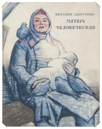приготовили матерь человеческая картинки из книги важный вопрос отдыхавших