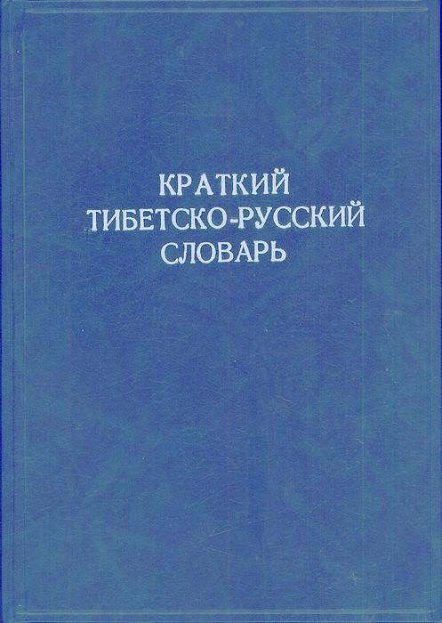 Тибетско Русский Словарь