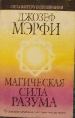 ДЖОЗЕФ МЕРФИ МАГИЧЕСКАЯ СИЛА РАЗУМА СКАЧАТЬ БЕСПЛАТНО