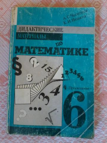 НЕШКОВ ЧЕСНОКОВ ДИДАКТИЧЕСКИЙ МАТЕРИАЛ ПО МАТЕМАТИКИ 6 КЛАССА СКАЧАТЬ БЕСПЛАТНО