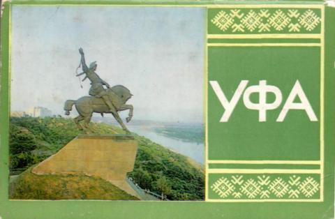 Уфа открытки заказать, счастливого пути поезде