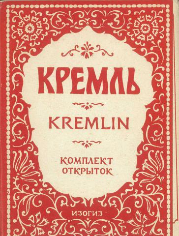 Открытки кремль 1955, рождество надписью